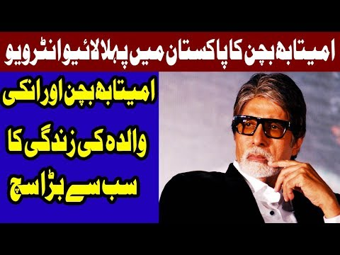 Amitabh Bachan's First Exclusive  LIVE Interview For Pakistan - Express News
