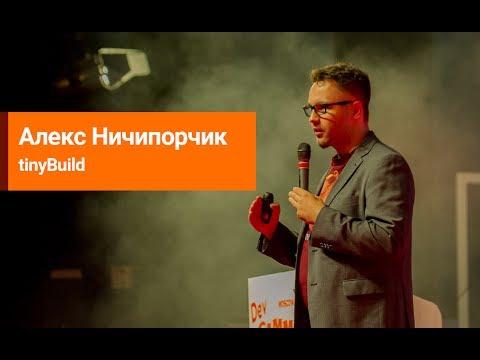 Алекс Ничипорчик (tinyBuild) - Создаём хайп вокруг Hello Neighbor