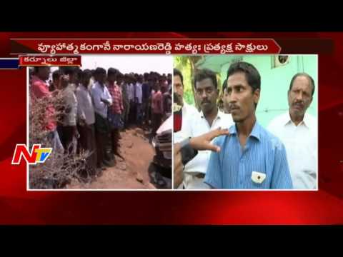 Live Witness Face to Face about Kurnool Narayana Reddy Incident || NTV (видео)