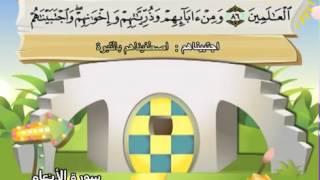 المصحف المعلم للشيخ القارىء محمد صديق المنشاوى سورة الانعام كاملة جودة عالية