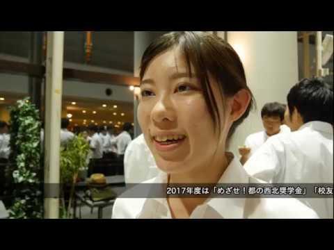 2017年度早稲田大学校友会 奨学生証授与式