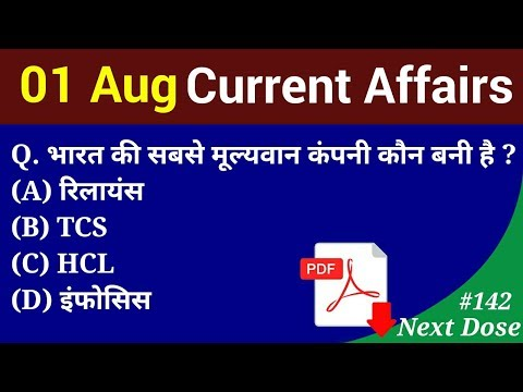 Next Dose #142 | 1 August 2018 Current Affairs | Daily Current Affairs | Current Affairs In Hindi