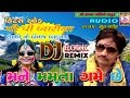 Dj Mane Mamata Game Chhe | Timali Gafuli | Hits Of P P Bariya | New Timali Songs
