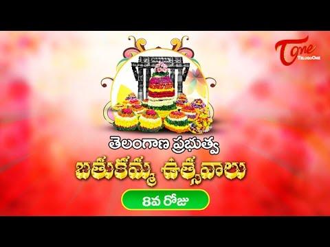 Bathukamma Festival | Day 8 | Telangana State Govt Special Celebrations