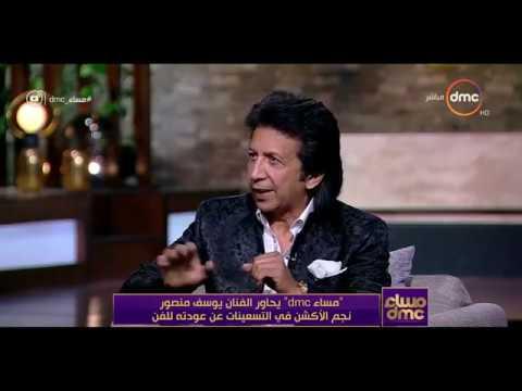 يوسف منصور يشرح كيف تم علاجه من السرطان