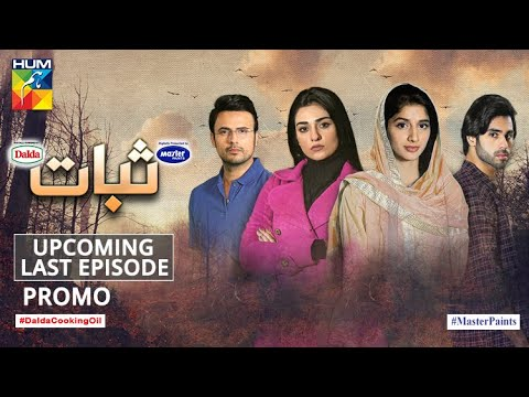 Sabaat Upcoming Last Episode Promo   Digitally Presented by Master Paints Digitally Powered by Dalda