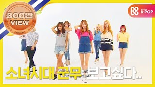 Video 주간아이돌(weekly idol) 소녀시대 랜덤플레이 댄스 (vietnam sub) MP3, 3GP, MP4, WEBM, AVI, FLV April 2019