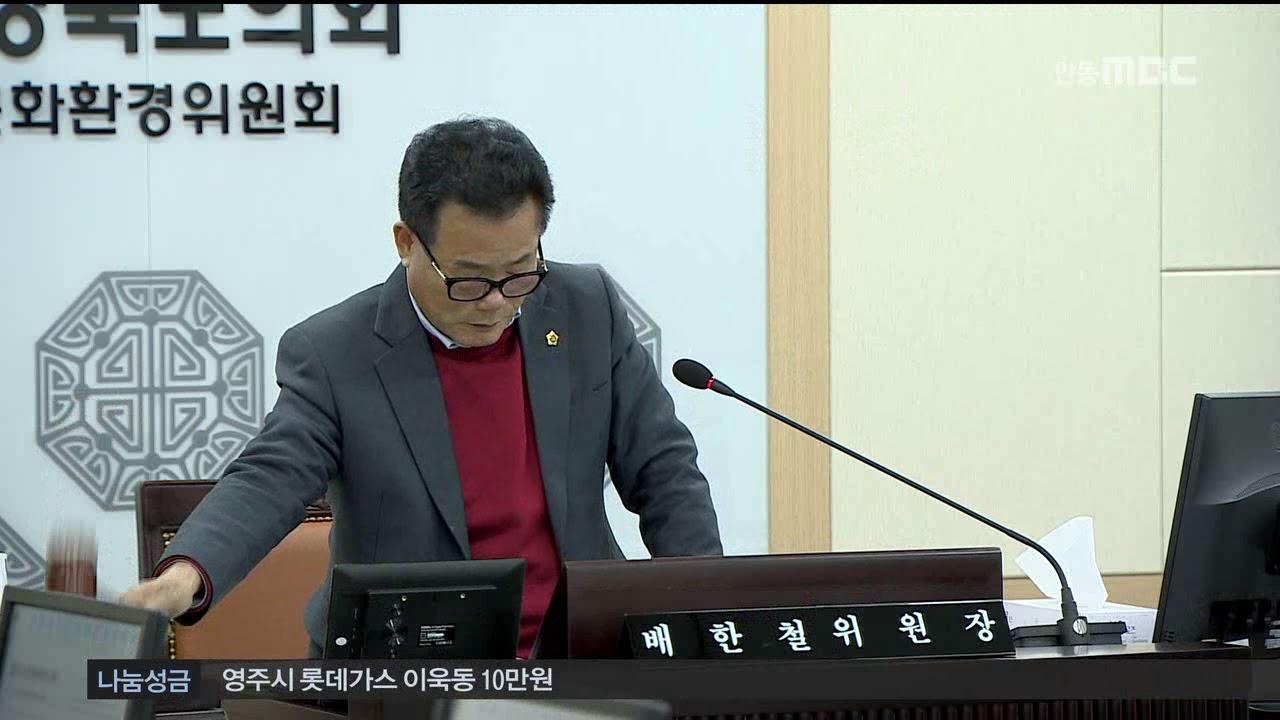 R]지방선거 앞두고 어수선한 도의회