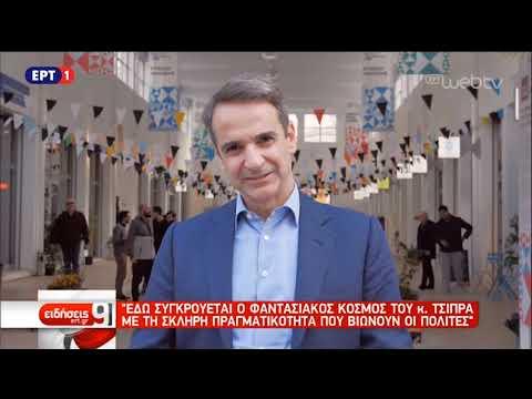 Κ. Μητσοτάκης: Οι πολίτες θα δώσουν τη δική τους απάντηση στον κ. Τσίπρα | 22/11/18 | ΕΡΤ