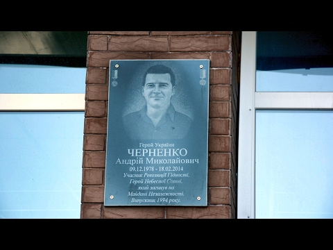 У Черкасах відкрили меморіальну дошку загиблому на Майдані Андрію Черненку