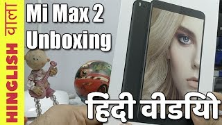 Hindi  Xiaomi Mi Max 2 India Retail Unit Unboxing And Hands On Overview  Hinglish WalaIn this video we unbox the Indian retail unit of Xiaomi Mi Max 2 Indian retail unit which comes with Snapdragon 625 Chipset, 4 GB RAM and 64 GB Internal Memory.Connect with us on:Website-  http://www.intellectdigest.in/Facebook- https://www.facebook.com/iDigestIndiaTwitter- https://twitter.com/iDigestIndiaGoogle+ - http://google.com/+IntellectdigestInConnect With Rohit Khurana (man behind the camera) on:Facebook- https://www.facebook.com/rohitkhuranaTwitter- https://twitter.com/rohit_khuranaGoogle+ : http://google.com/+RohitKhuranaVideo by Intellect Digest - All rights reserved. All content used is copyright to Intellect Digest. Use or commercial display or editing of the content without proper authorization is not allowed.