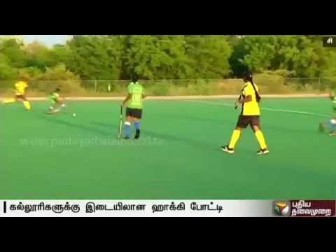 Jamal-Mohamed-College-wins-Inter-College-Hockey-Tournament-conducted-in-Tiruchi
