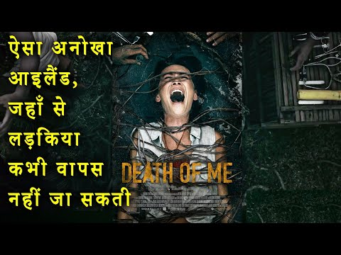 Death of Me 2020 Movie Explained in Hindi | Cult Horror Ending Explain हिंदी मे |