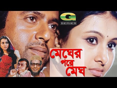 Bangla Movie | Megher Pore Megh | HD1080p | Riaz | Purnima | Mahfuz Ahmed | Shahidul Alam Sachchu