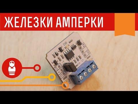 Приёмопередатчик по витой паре — строим сеть RS-485 на Аrduinо своими руками. Железки Амперки - DomaVideo.Ru