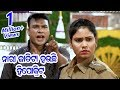 Jatra Serious Scene - ନାରୀ ଜାତିଟା ହେଉଚି ହିପୋକ୍ରିିଟ୍ - Nari Jaati Ta Heuchi Hypocrite