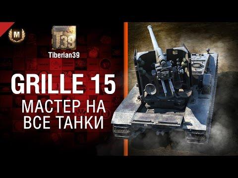 Мастер на все танки №108: Grille 15 - от Tiberian39 [World of Tanks]