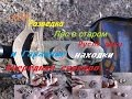 КОП Разведка лес в старом русле реки(Гаражные находки очередное СЕРЕБРО)...