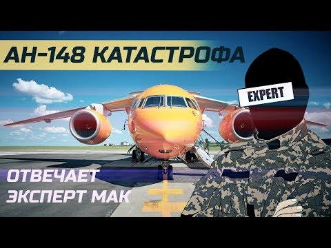 Катастрофа Ан-148  | отвечает ЭКСПЕРТ МАК (10 класс) (видео)