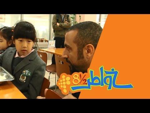 خواطر 8.5 الحلقة 14 - التربية قبل التعليم