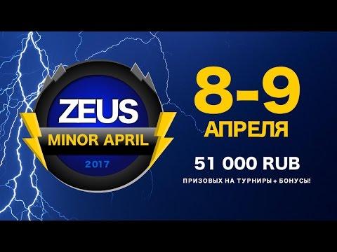 ZEUS MINOR 8-9 АПРЕЛЯ + Хайлайтики (Регистрация - zeuscyberschool.com)