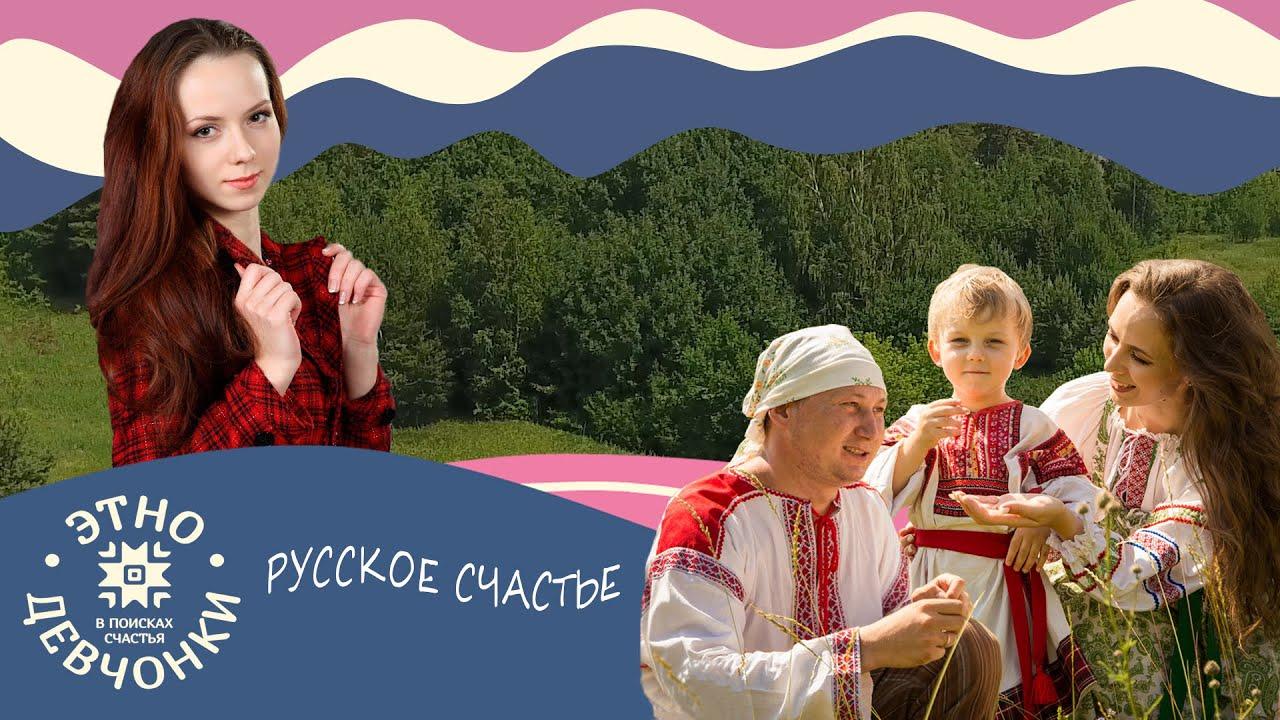 ЭТНОдевчонки: Русское счастье
