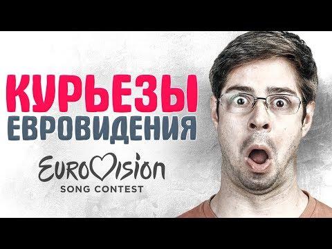 🎼 ЕВРОВИДЕНИЕ. 🎤 САМЫЕ КУРЬЕЗНЫЕ МОМЕНТЫ, смешные выступления и НЕОБЫЧНЫЕ участники конкурса (видео)