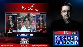 Live with Dr Shahid Masood | 23 June 2018
