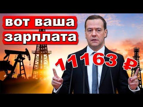 Медведев: Денег на зарплаты нет Мы итак слишком много сделали | Рrаvdа GlаzаRеzhет - DomaVideo.Ru