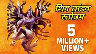 Shiv Tandava Stotram | शिव तांडव स्त्रोत्रम | शिव तांडव स्त्रोत्र हिंदी लिरिक्स| Shiv Tandav Stotra