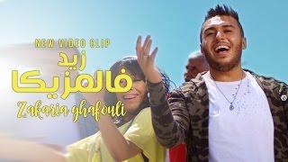 Zakaria Ghafouli - Zid Fel Mazzika زكرياء الغفولي - زيد فالمزيكا