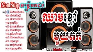 Video RAKASAL song collection Non stop, ឈាមខ្មៅមួយតក់, ផ្កាយព្រឹកតែមួយ MP3, 3GP, MP4, WEBM, AVI, FLV Desember 2017