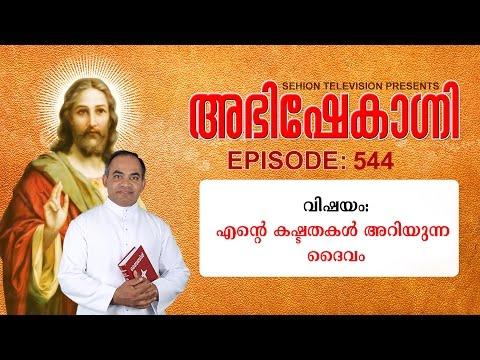 Abhishekagni I Episode 544