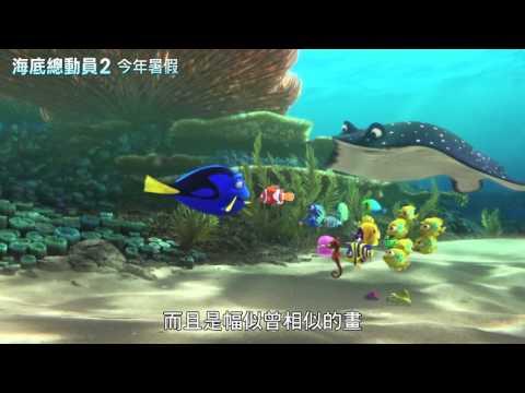 【海底總動員2:多莉去哪兒】中文預告