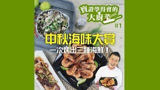 料理123-中秋海味大賞