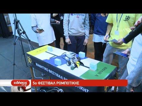 5ο Φεστιβάλ ρομποτικής | 16/12/2018 | ΕΡΤ