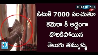 TDP Leaders Caught Red Handed to Camera Over Vote for Note Row  Dharuvu TV.