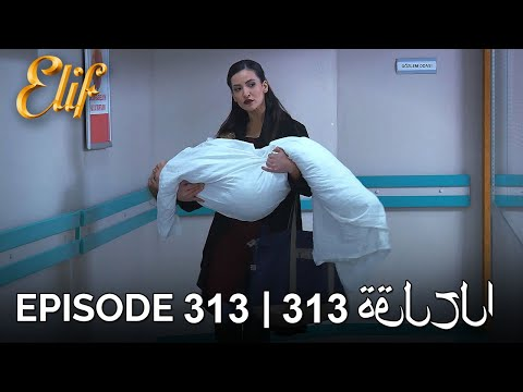 Elif Episode 313 (Arabic Subtitles) | أليف الحلقة 313
