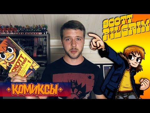 Scott Pilgrim - Комиксы