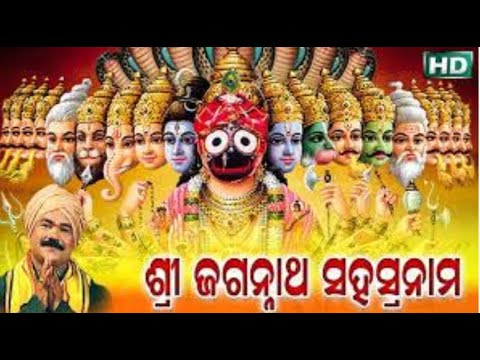 Video ଶ୍ରୀ ଜଗନ୍ନାଥ ସହସ୍ରନାମ SHREE JAGANNATHA SAHASRANAMA | Subash Dash | Sarthak Music download in MP3, 3GP, MP4, WEBM, AVI, FLV January 2017