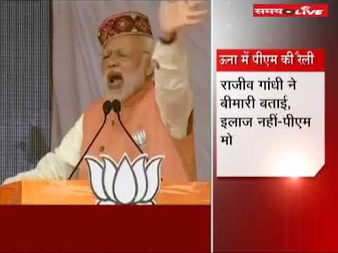 PM Modi attacked on Congress in a election rally in Una of Himachal Pradesh