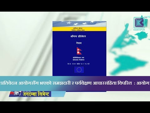 (Kantipur Samachar | इयुको निर्वाचन पर्यवेक्षण प्रतिवेदन ... 3 min  24 sec)