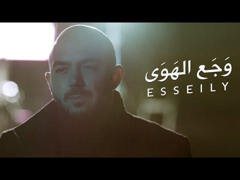 """شاهد أغنية محمود العسيلي الجديدة """"وجع الهوى"""""""