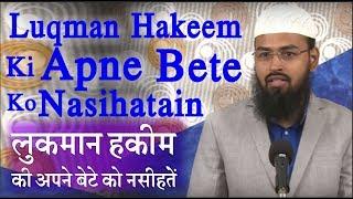 Luqman Hakeem Ki Apne Bete Ko Nasihatain - Advice of Luqman To His Son  By Adv. Faiz Syed full download video download mp3 download music download