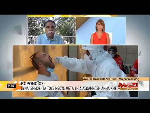 Α.Βατόπουλος | Καλπάζει ο ιός | 16/08/2020 | ΕΡΤ