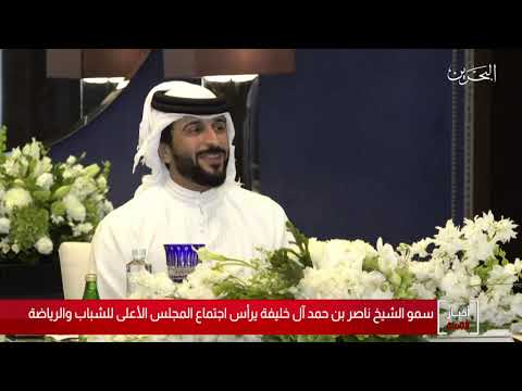HH Sheikh Nasser bin Hamad chairs the Higher Council for Youth and Sports