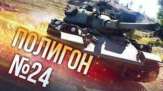 War Thunder: Полигон | Эпизод 24