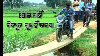 8. Electric Pole Becomes Bridge For Villagers In Sundergarh