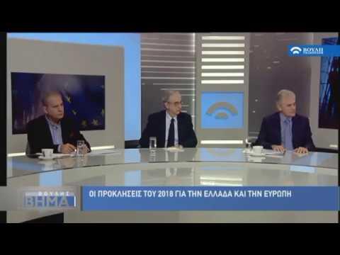 Οι προκλήσεις του 2018 για την Ελλάδα και την Ευρώπη    (11/01/2018)