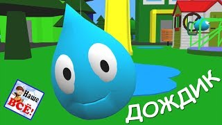 ДОЖДИК 3d. Мульт-песенка, видео для детей.